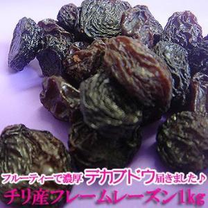 レーズン1kg チリ産 フレーム種 業務用 干し葡萄  ギフト 砂糖不使用 キャッシュレス|ksfoods