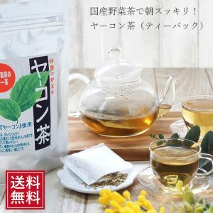 ヤーコン茶 20包 メール便 国産 ティーバッグ茶  お茶 人気  ギフト ハロウィン 健康茶|ksfoods