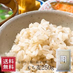 もち麦 250g メール便 送料無料 雑穀米/お試し 麦飯 ...