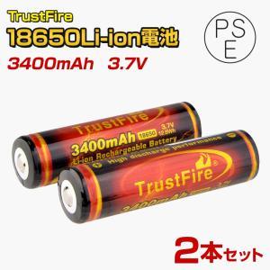 18650 3400mAh リチウムイオン TrustFire社製 保護回路付き Li-ion 新型充電池 4.2v-3.7v 2本 正規品|ksgarage