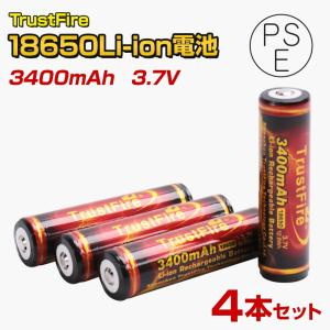 18650 3400mAh リチウムイオン TrustFire社製 保護回路付き Li-ion 新型充電池 4.2v-3.7v 4本 正規品|ksgarage
