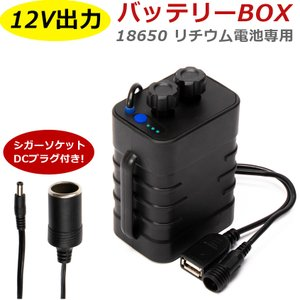 12v出力 バッテリーボックス 18650 リチウムイオン電池 6本使用