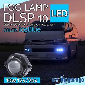 LED フォグランプ デイライト アイスブルー 10w 12v 24v 兼用 プロジェクター カットラインタイプ有り|ksgarage