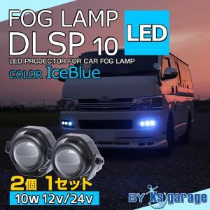 LED フォグランプ デイライト アイスブルー 10w 12v 24v 兼用 プロジェクター カットラインタイプ有り 2個セット|ksgarage