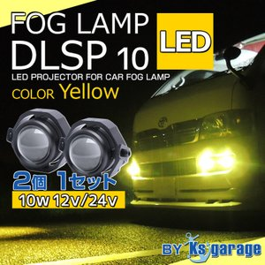 LED フォグランプ デイライト イエロー 10w 12v ...