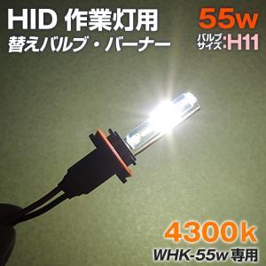 HID作業灯用交換バルブ  4300ケルビン バルブサイズ:H11 WHK-55w専用 税込