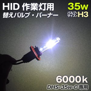ミニサイズHIDサーチライト用交換バルブ 35w 6000k バルブサイズ:H3 税込