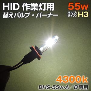 HID サーチライト 55w用 交換バルブ バーナー 4300ケルビン バルブサイズ H3|ksgarage