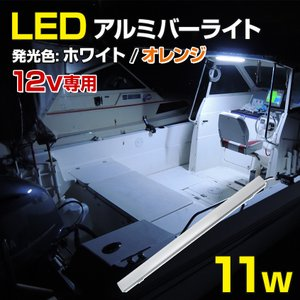 LED テープライト 防水 ルームランプ 11w アルミバータイプ 発光色 オレンジ/白 船 重機の作業灯 室外灯 デッキライト|ksgarage