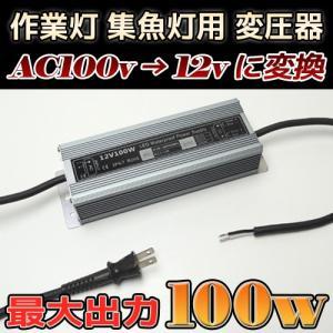 家庭用コンセントから作業灯 集魚灯 サーチライトが使用可能に AC100v / DC12v変圧器◆13ヵ月保証