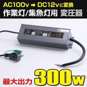 変圧器 直流電源 AC100v を DC12v に変換 最大300w 家庭用電源から 作業灯 集魚灯 サーチライト が使用可能に