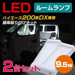 ハイエース ルームランプ 9.5w 増設 室内灯 車内灯 汎用 LED 200系 DX ドア連動 ス...