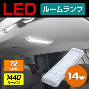 LED ルームランプ 室内灯 車内灯 ハイエース 14w 1440ルーメン 24v 12v 兼用 ワゴン キャンピングカー  トラック 船に|ksgarage