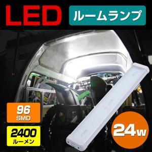 LED ルームランプ 室内灯 車内灯 ハイエース 24w 2400ルーメン 24v 12v 兼用 キャンピングカー バス トラック 船に|ksgarage