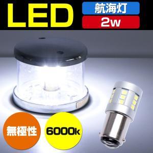 LED 航海灯 停泊灯 2w 24v 12v 兼...の商品画像