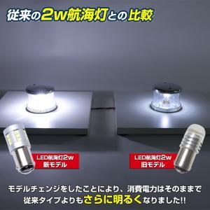 LED 航海灯 停泊灯 2w 24v 12v ...の詳細画像2