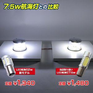 LED 航海灯 停泊灯 2w 24v 12v ...の詳細画像3