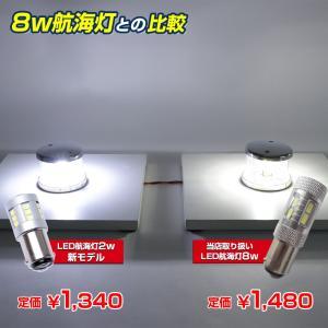 LED 航海灯 停泊灯 2w 24v 12v ...の詳細画像4