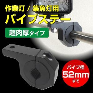 ステー ブラケット 丸パイプ用 肉厚アルミ 作業灯 集魚灯 ワークライト 投光器の取付けに パイプ径52mmまで対応|ksgarage