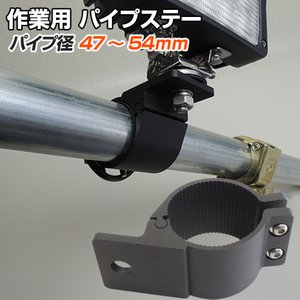 ステー ブラケット パイプ径47mm〜54mm対応 足場パイプにも サーチライト ワークライト 作業灯 集魚灯の固定に|ksgarage