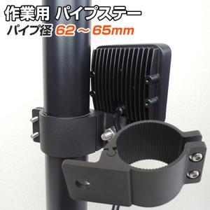 ステー ブラケット パイプ径62mm〜65mm対応 サーチライト ワークライト 作業灯 集魚灯の固定に|ksgarage