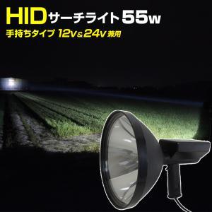 HID サーチライト 手持ちタイプ ハンディライト 55w 12v 24v 兼用 バルブ(バーナー)交換可|ksgarage