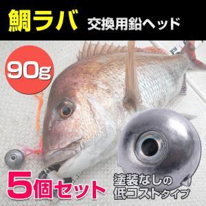 タイラバ 鯛ラバ 90g 鉛 ボール 交換用 オモリ ヘッド 遊動式 交換用 保護チューブ装着済み ...