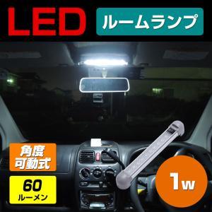 LED ルームランプ 室内灯 車内灯 1w 10LED 24v 12v 兼用 ショートサイズ 車 船 トラック トラクターに|ksgarage