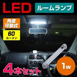 LED ルームランプ 室内灯 車内灯 1w 10LED 24v 12v 兼用 ショートサイズ 車 船 トラック トラクターに  4本セット|ksgarage