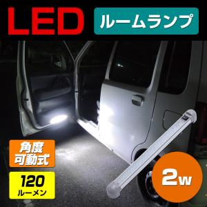LED ルームランプ 室内灯 車内灯 2w 20LED 24v 12v 兼用 ミドルサイズ 車 船 トラック トラクターに|ksgarage