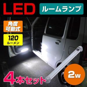 LED ルームランプ 室内灯 車内灯 2w 20LED 24v 12v 兼用 ミドルサイズ 車 船 トラック トラクターに  4本セット|ksgarage