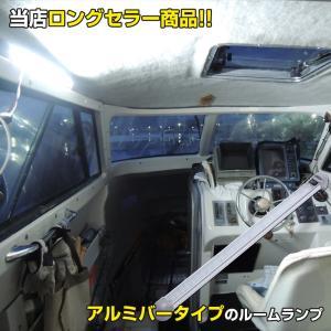 LED ルームランプ 室内灯 車内灯 3w 30LED 24v 12v 兼用 ロングサイズ 車 船 トラック トラクターに  4本セット|ksgarage|02