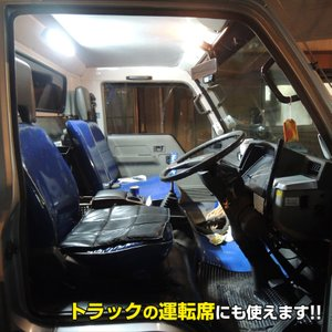 LED ルームランプ 室内灯 車内灯 3w 30LED 24v 12v 兼用 ロングサイズ 車 船 トラック トラクターに  4本セット|ksgarage|04