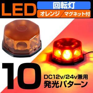 LED パトランプ 回転灯 ビーコン 簡易 脱着式 DC 12v 24v 兼用 COB(チップオンボ...