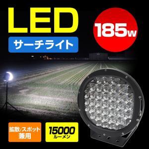 LED サーチライト 投光器 185w 24v 12v 兼用 船 重機に 広範囲照射 CREEチップ5w×37発|ksgarage