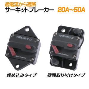 サーキットブレーカー 壁面取り付けタイプ / 埋め込みタイプ 20A〜50A