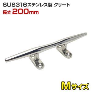 クリート SUS316 ステンレス製 Mサイズ ...の商品画像