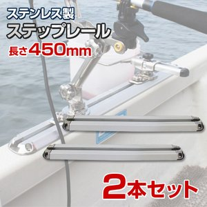 BMO japan ( ビーエムオージャパン ) ステップレール 450mm (2本セット) BMベ...