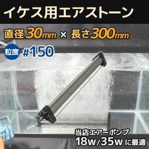 いぶきエアストーン セラミック製 直径30×300 粒度#150 微粒泡 いけす 活魚 水槽 エアー...