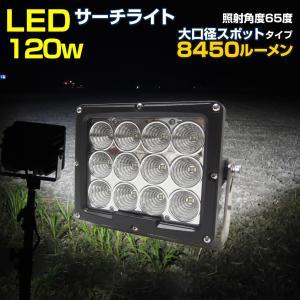 LED サーチライト 投光器 大口径スポットタイプ 120w 12v 24v 兼用 船 クレーンに|ksgarage