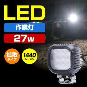 作業灯 LED ワークライト 27w 12v/48v対応 拡散タイプ 防水 フォークリフト 重機
