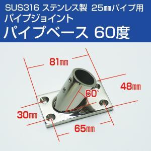 オーニング テント 自作用 SUS316 ステンレス ベース 60度 25mmパイプ用 取付金具 ksgarage
