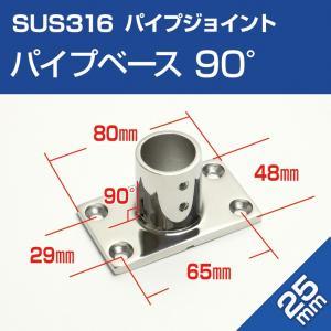 オーニング テント 自作用 SUS316 ステンレス ベース 90度 25mmパイプ用 取付金具