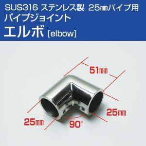 オーニング テント 自作用 SUS316 ステンレス エルボ L型ジョイント 90度 25mmパイプ用 取付金具
