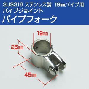 オーニング テント 自作用 SUS316 ステンレス パイプフォーク 19mmパイプ用 取付金具 ksgarage