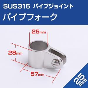 オーニング テント 自作用 SUS316 ステンレス パイプフォーク 25mmパイプ用 取付金具 ksgarage