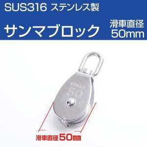 サンマブロック スイベル式 滑車 直径50mm 係留用 SUS316 ステンレス製品 ボート 船舶 ...