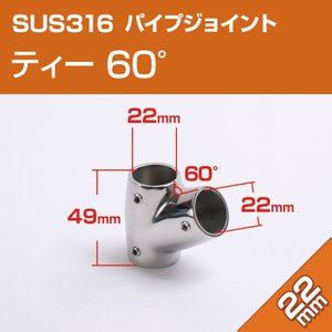 オーニング テント 自作用 SUS316 ステンレス ジョイント T字 60° 22mmパイプ用 取...