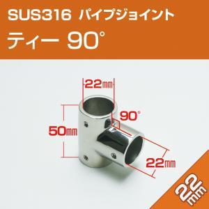 オーニング テント 自作用 SUS316 ステンレス ジョイント T字 90° 22mmパイプ用 取...