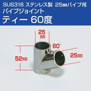 オーニング テント 自作用 SUS316 ステンレス ジョイント T字 60° 25mmパイプ用 取...